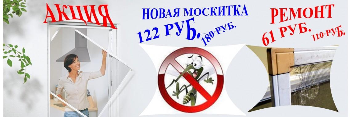 Москитные сетки и ремонт москитки