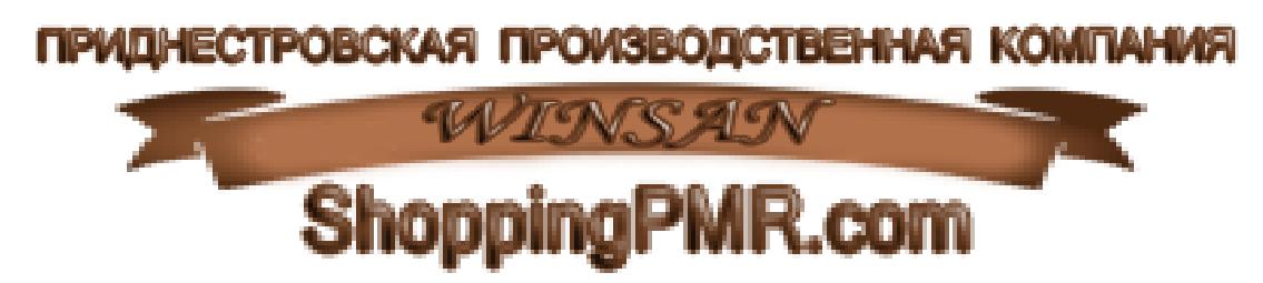 "Интернет магазин компании ""WinSan"" ООО ""Промоушен"" в ПМР."